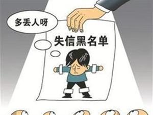 c07彩票县机关单位及公职人员失信曝光(第二期)