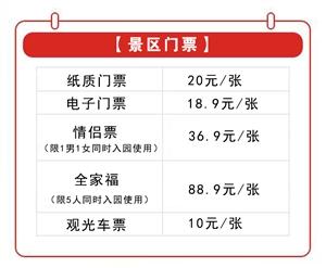 【电子门票】药谷江村菊花园电子门票售票处