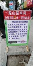 关于来凤至龙山线路客运公交化运营车辆的维权路
