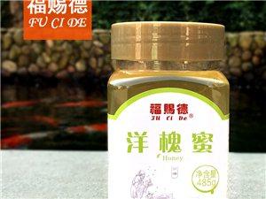 福赐德新鲜农家洋槐蜜野生蜂场自产成熟蜂蜜纯净天然液态槐花蜜