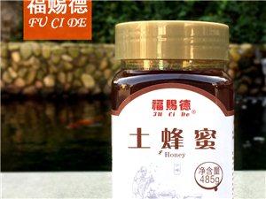福赐德农家蜂蜜中华土蜂自采蜂蜜自然成熟蜜深山野生蜂蜜48