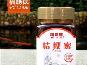 福赐德自然成熟蜜桔梗蜜新鲜农家自产蜂蜜成熟液态蜜