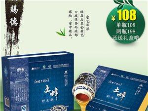 赐德碗窑乡原生态野生农家自产土蜂蜜500g青花陶瓷礼品装