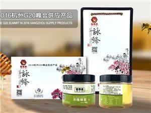福赐德2016杭州G20峰会食材供应产品G20洋槐蜜