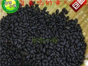 农家小黑豆【2500】