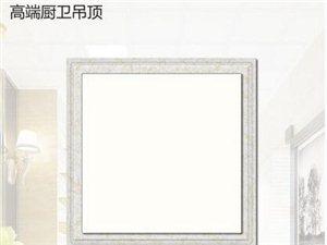 美尔凯特集成吊顶led灯(皓星)