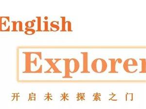 Explore课程