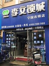 宁国李文锁城门店1