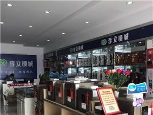 宁国李文锁城门店4