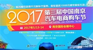 2017南京第三届汽车电商购车节