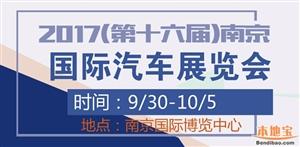 2017南京国际汽车展览会(时间/地点/详情)