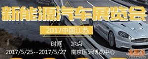2017中国江苏新能源汽车展览会