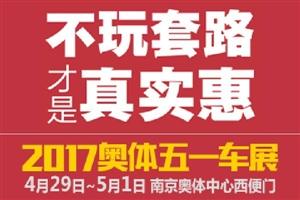 2017南京五一奥体车展时间+门票+优惠力度