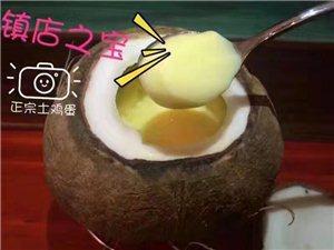 招牌原只椰子炖土鸡蛋