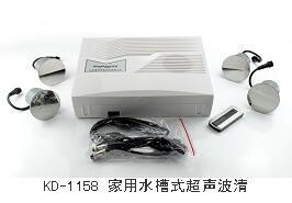 KD―1158家用水槽式超声波清