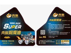 SN/GF-5  5W30  全合成