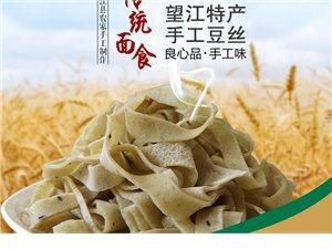 望江特产 豆丝1500g 鸦滩豆丝 传统小吃 农家手工制作