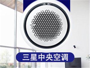 三星中央空调变频冷暖360嵌入式一拖一空调