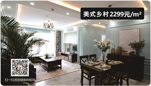 美式风格两室三厅