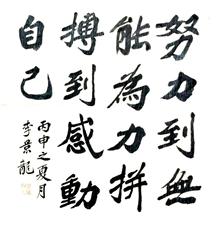 李景龙书法――春