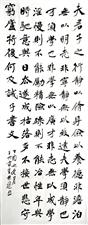 李景龙书法――秋