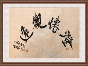 李景龙书法――志存高远