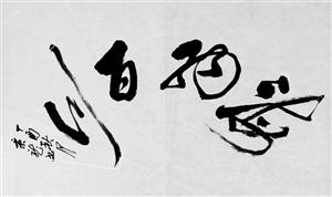 李景龙书法――夏