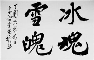 李景龙书法――中