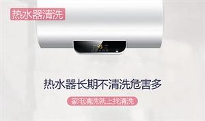 热水器清洗燃气热水器太阳能热水器储水式热水器
