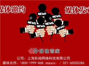 媒体记者邀约