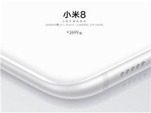 小米8(小米八周年旗舰手机)