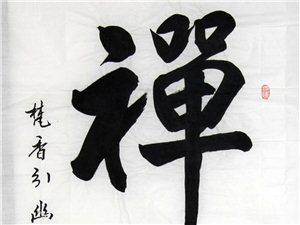 白雪书法《禅茶》
