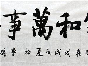 鲁雁书法《家和万事兴》