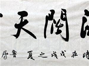鲁雁书法《海阔天空》