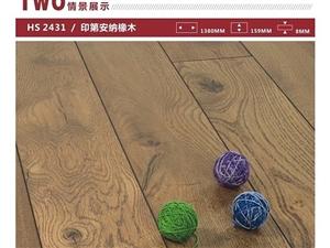 浪情系列地板