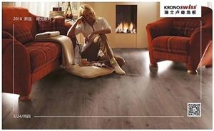 原装进口三层实木复合地板