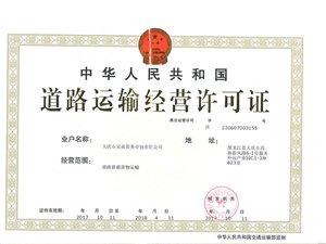 道路经营许可证
