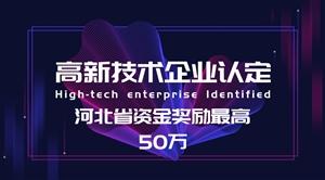 河北省高新技术企业申报
