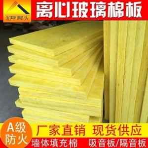 ���w填充材料玻璃棉板�h保型板材