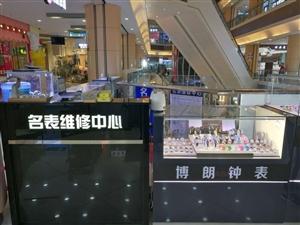 手表维修世界名表维修换电池表带表镜等