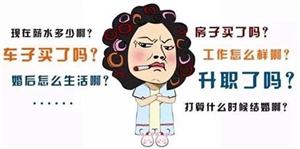 """固镇准女婿必备攻略""""国庆假期""""如何搞定丈母娘!"""