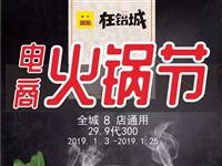 上街电商火锅节!29.9抵300!