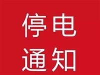广元苍溪县01月16日部分城区停电公告