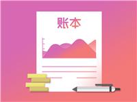 桦南|佳木斯代理记账、报税、兼职会计:18724225857