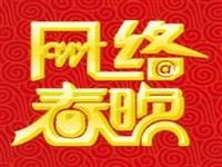 盂县在线2019网络春晚节目展播之《采茶舞曲》