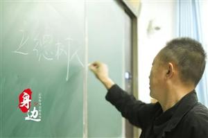 【身边】第6期:博兴这位老师,身立讲台30年,还有多少学生记得他...