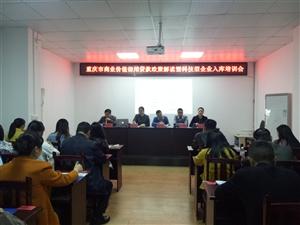 中小企业公共服务中心召开2019年重庆市商业价值信用贷款政策解读暨科技型企业入库培训会