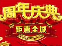 固始周六福周年店庆,5000个玉髓吊坠免费送!