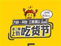 头条丨上街第2届吃货节来了??!35+店,5折起震撼全城!放肆开吃!