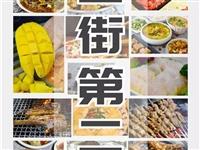 头条丨上街第2届吃货节来了!!35+店,5折起震撼全城!放肆开吃!